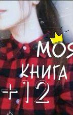 12+ МоЯ книгА by ruslanka753