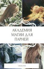 Академия магии для парней by 16Alise
