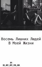 Я И МОИ СВОДНЫЕ БРАТЬЯ by Midiy66
