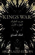 حرب الملوك - الجزء الاول   KINGS WAR -SESSION 1 by ABDULAZIZ-ELEVEN