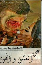 ~ رواية : عن العشق والهوى ~  by nona_masri