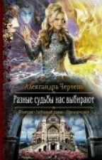 Александра Черчень. Разные судьбы нас выбирают ( Книга 2) by alinka29082001