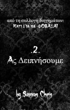 2. Ας Δειπνήσουμε by SavvasChrysicopoulos
