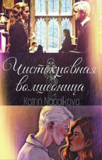 Чистокровная волшебница by NapalkovaKatrin