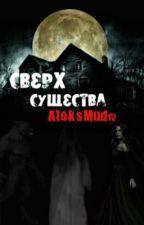 Сверхсущества by AleksMud10