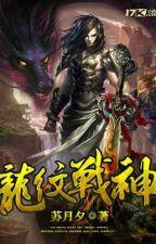 [2 том] Бог войны, отмеченный драконом / Dragon-marked war god by kingwisp