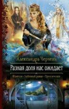 Александра Черчень. Разая доля нас ожидает (Книга 3) by alinka29082001