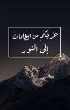 سبحان اللّٰه و بحمده. by XQueenFatmaX