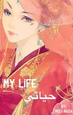 حياتي • My Life  by Miss-Nada