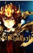 خادم الشر[KHR] by Ainoghami