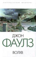 Джон Фаулз. Волхв by ZlataNazarova