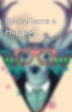 КрипиПаста и Нарния  by benn1234568