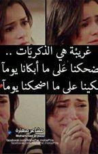 وعدني بالبقاء ثم رحل by ilhem44