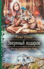 Звериный подарок by Chizhevskaya_Milana