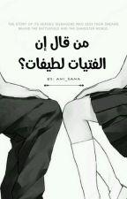 من قال إن الفتيات لطيفات؟ by Ani_sAmA