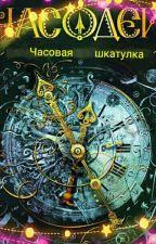 Часодеи. Часовая шкатулка by Leviafun