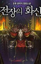 Король поля битвы / The King of the Battlefield by kingwisp