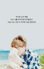 {OG}No More Dream With Byuntae Boy+Please Go by Jung__Minji