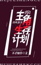 Nhân vật chính sinh tồn kế hoạch - Bất Tài Như Phó (tống) by Tsubaki