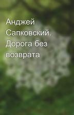 Анджей Сапковский. Дорога без возврата  by DKVenator