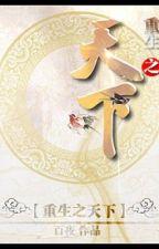 [Đam mẽo - Phụ tử💖] Trùng sinh chi thiên hạ - Bách Dạ (Hoàn) by bachtinhvu123