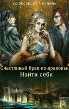 Счастливый брак по драконьи 3 by user89048157