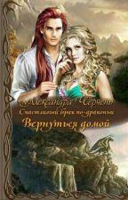Счастливый брак по драконьи 4 by user89048157