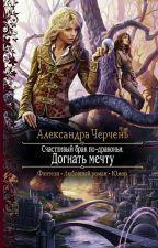 счастливый брак по драконьи 2 by user89048157