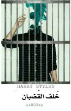 خَلفَ القُضبان|h.s by xxNORxx
