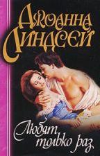 "Джоанна Линдсей ""Любят только раз"" by Vishnya1"