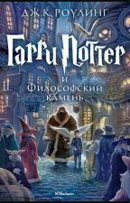 Гарри Потер и Философский камень by Black_moon288