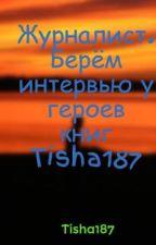 Журналист. Берём интервью у героев книг Tisha187 by Tisha187