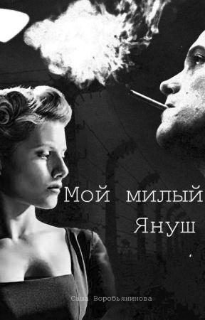 Мой милый Януш... by Vorobyaninova