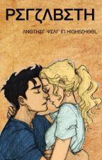 Percabeth - ein weiteres Jahr in der Higschool [ABGEBROCHEN] by Assasin_Tally