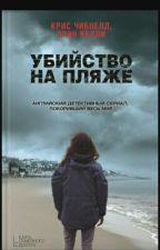Убийство на пляже by Nastya0605