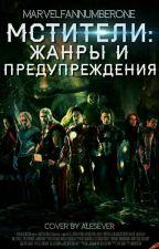 Мстители: Жанры и Предупреждения. by MarvelFanNumberOne