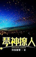 Cầm thần liêu nhân - Khấu Huyền Chấn Tuyết by lamdubang