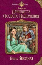 Принцесса особого назначения by angelochek1805