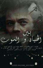 بين الحياة و الموت   by scarly_styles