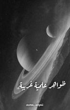 ظَوَاهِر عِلمِيَة غَرِيبَة. by asma_senpii