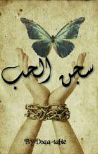 سجٍنْ آلُحٍـبْ by Bnt-salh-sleam