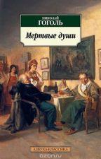 """Н.В. Гоголь - """"Мертвые души"""" by ElenaKrasnik"""
