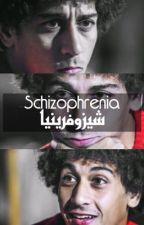 شيزوفرينيا // حسين السيد by zeiinaax