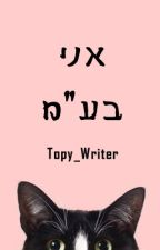 """אני בע""""מ by Topy_Writer"""