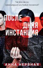 Босиком по Бесконечности by AnKa_24_