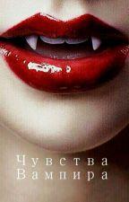 Чувства вампира by NastyaGilmore