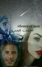 صمت الحب by sosozaki