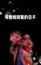 与鹿晗同居的日子 by XunZhou1