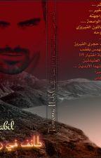 طائف في رحله ابدية by MennaMohamed047