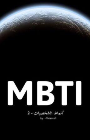 أنمآط الشخصيات || MBTI by SwtyGirl